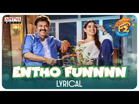 Entho Fun Lyrical || F2 Songs || Venkatesh, Varun Tej, Anil Ravipudi || DSP