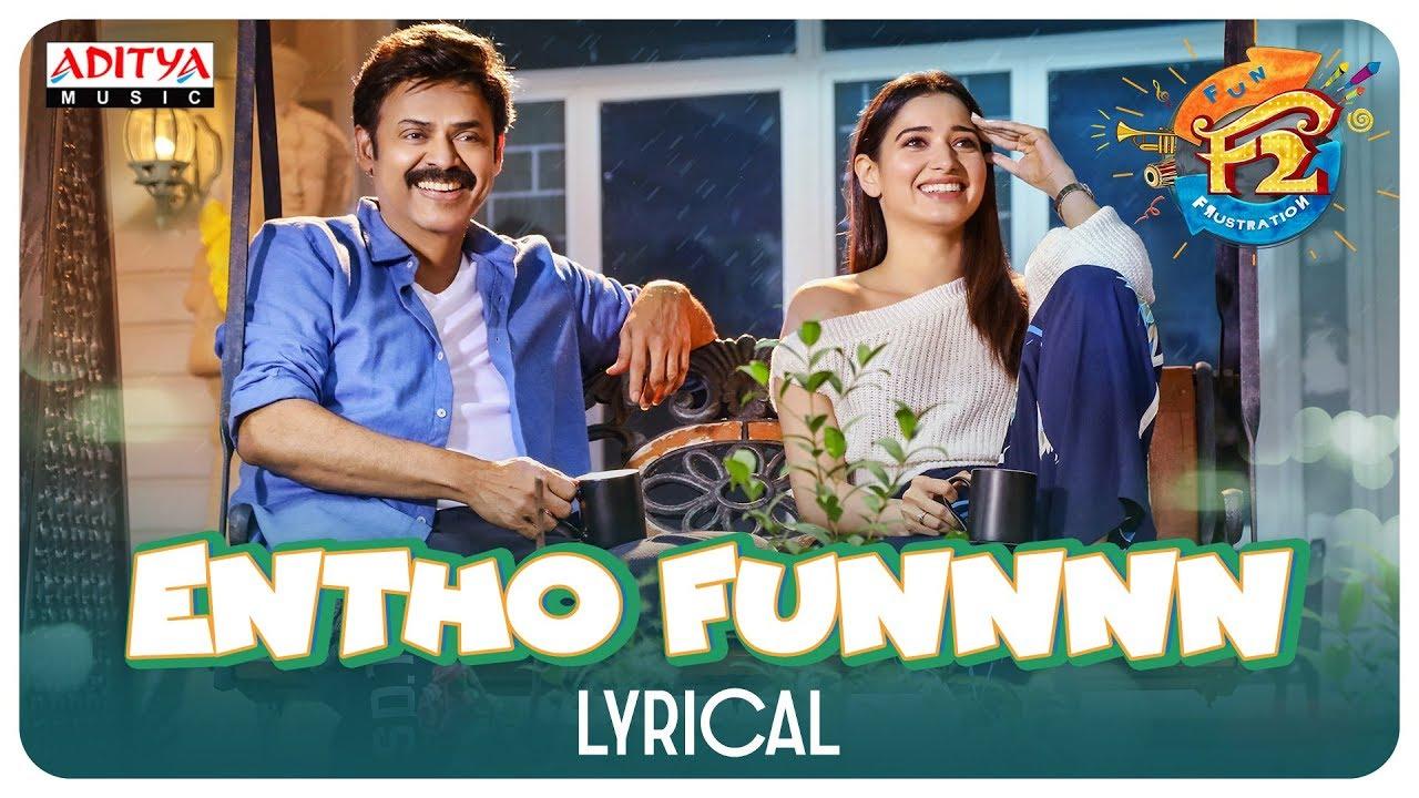 Entho Fun Lyrical || F2 Songs || Venkatesh, Varun Tej, Anil Ravipudi || DSP