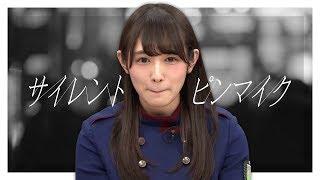 渡辺梨加がピンマイクを装着する前後の比較動画です。 小声すぎてとうと...