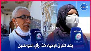 مواطنون يتحدثون عن إغلاق شوارع الحي المحمدي بالبيضاء
