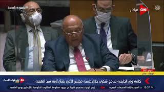 رد قوي من سامح شكري على وزير الخارجية الإثيوبي: تحلينا بالصبر والسلم رغم بدء ملء السد من إثيوبيا