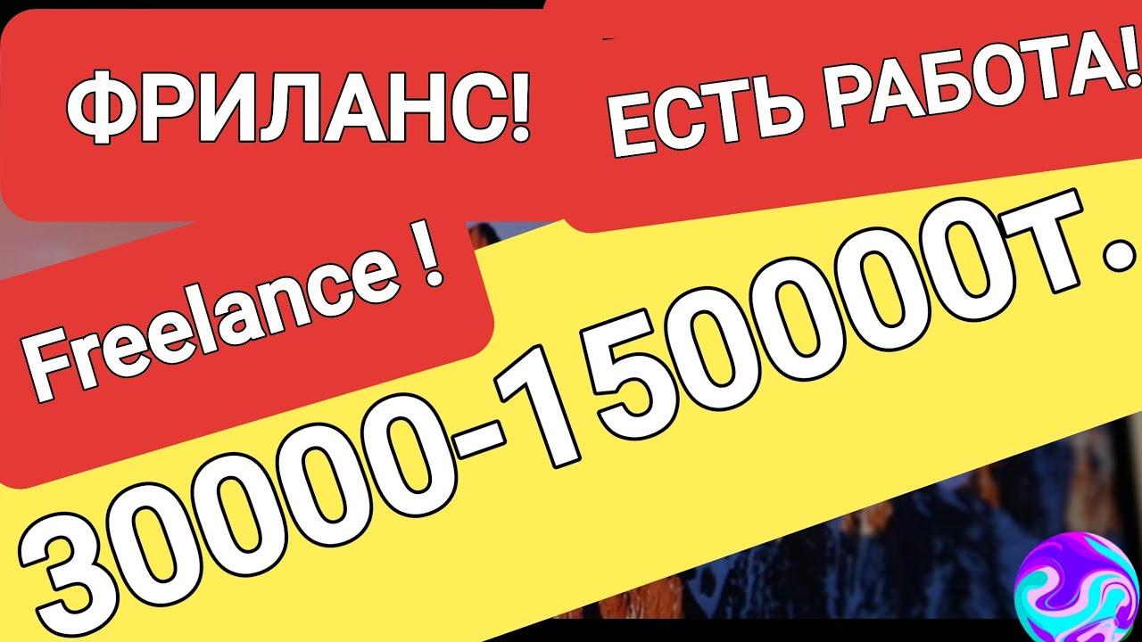 Фриланс 30000 договора подряда с фрилансерами
