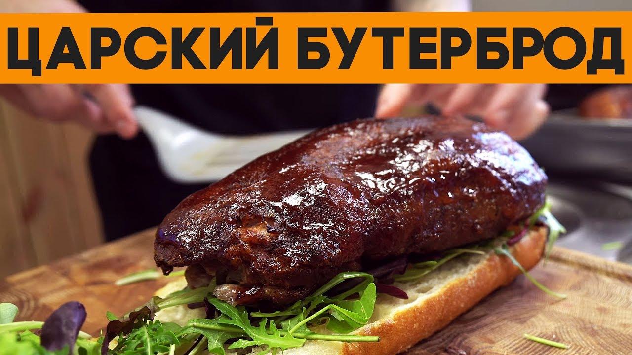 БРОТЕРБРОД - самый пацанский бутерброд! ЯБСЪЕЛ