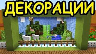 ИДЕИ ДЛЯ ВАШИХ ПОСТРОЕК В МАЙНКРАФТ №11 - ДОМА ДЛЯ ПИТОМЦЕВ - Minecraft