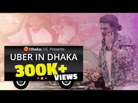 Uber In Dhaka | Bangla New Short Film 2018 | Musfiq R. Farhan | DhakaLive Originals
