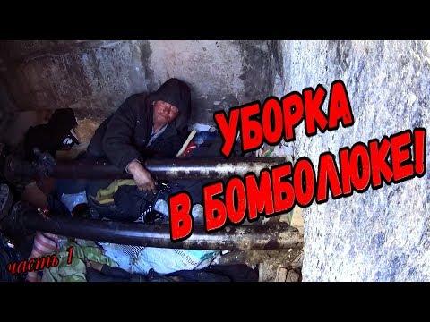 ПЕРЕЗАЛИВ / СУББОТНИК В БОМБОЛЮКЕ / ЧАСТЬ1