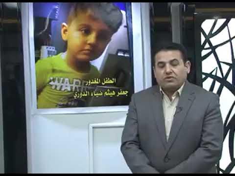 بالفيديو والصور .. وزير الداخلية يكشف تفاصيل الجريمة البشعة لقتل الطفل جعفر هيثم الدوري