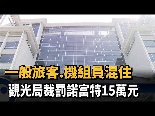 一般旅客.機組員混住 觀光局裁罰諾富特15萬元-民視台語新聞