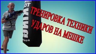 Аэробная тренировка на мешке. Отработка техники ударов по мешку(Аэробная тренировка на боксерском мешке позволяет активно сжигать жир, активно тренирует сердечно-сосудис..., 2017-01-12T06:49:42.000Z)