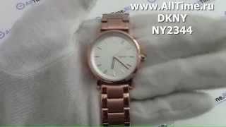 Обзор. Женские наручные часы DKNY NY2344