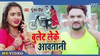 बुलेट लेके आवतानी #Gunjan Singh का सबसे दर्द भरी #Video Bhojpuri 2020 Superhit Song