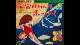上高田少年合唱団 - 宇宙パトロール ホッパ