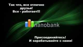Nanobank - Нанобанк. Возврат кредита 16 07 15(Nanobank - проект, в котором с каждым днем становиться работать все интереснее и интереснее... Выдаешь кредит..., 2015-07-16T16:56:07.000Z)