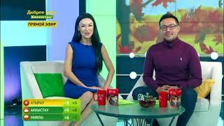 Доброе утро, Казахстан! Выпуск от 23.10.2017