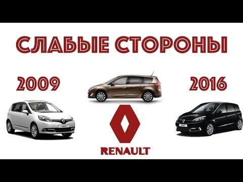 Renault Scenic 3 проблемы | Стоит ли брать Рено Сценик с пробегом?