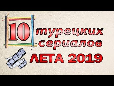 10 турецких сериалов ЛЕТА 2019