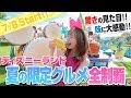 【食レポ】ディズニーランドの夏スペシャルメニュー全制覇