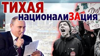 Тихая национализация в России. Доля государства в экономике России.