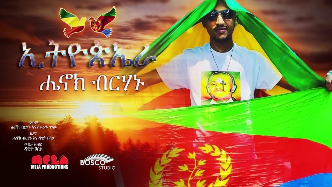 Ethiopira - Henok Berhanu New Ethiopian Music 2018