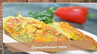 Фаршированный перец (Домашний рецепт в духовке) | Закуска из болгарского перца [Семейные рецепты]