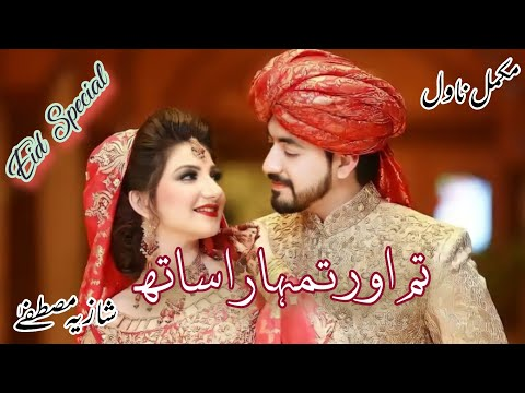 Download Tum aur Tumhara Sath Novel by Shazia Mustafa |Urdu Audio  Romantic Novel | Eid Special |Kahani Inn
