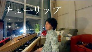 小学校の音楽の授業で歌ったりする唱歌をアレンジしてみました。 本当に...