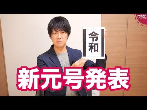 2019/04/01 新元号「令和」発表で無茶な批判をする人達