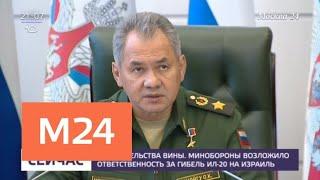 Минобороны возложила ответственность за гибель Ил-20 на Израиль - Москва 24