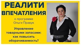 Управление товарными запасами, Отзыв Марии Голубцовой, Бизнес-школа SRC