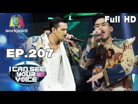 EP.207 - ฮั่น อิสริยะ & ชิน ชินวุฒ - Full