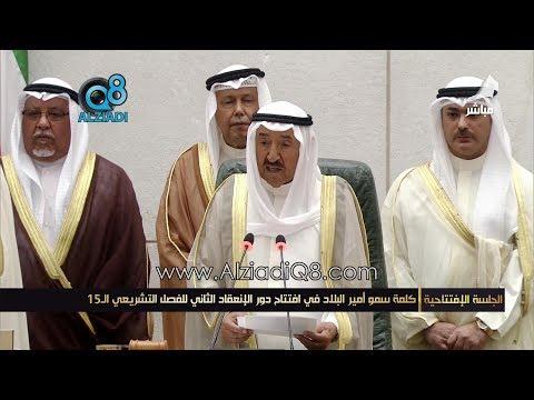 سمو الأمير الشيخ صباح الأحمد: لقد أكدت بأنني من يحمي الدستور ولن أسمح بالمساس به  - نشر قبل 53 دقيقة