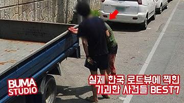 한국에서 찍힌 기괴한 로드뷰 BEST7