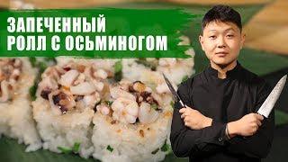 Запеченный ролл с Осьминогом | Суши рецепт | baked sushi octopus