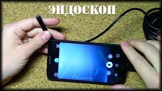 камера-эндоскоп USB для телефона с AliExpress. Обзор и тест