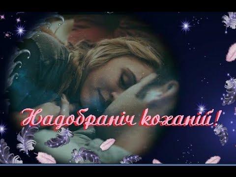 Как по украински спокойной ночи