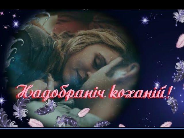 Утро, открытки на украинском языке спокойной ночи