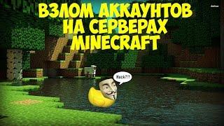 Взлом аккаунтов на серверах Minecraft