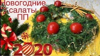 Новогодние салаты ПП