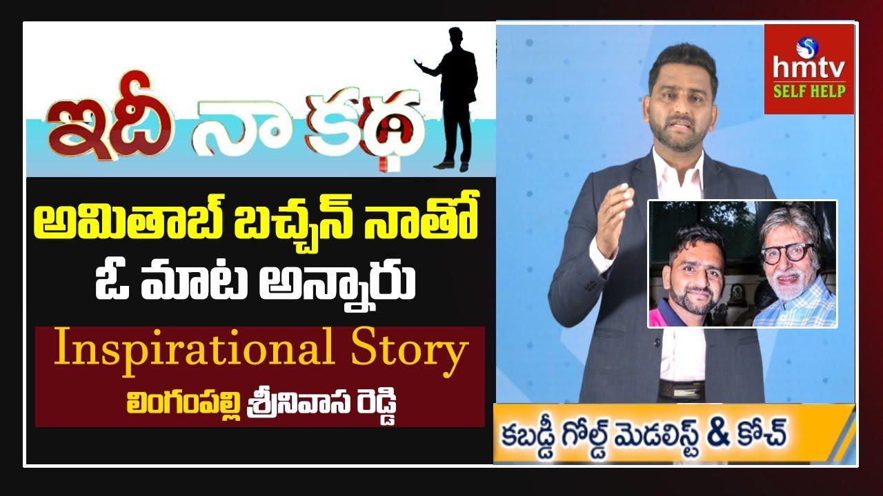 Lingampally Srinivasa Reddy Inspirational Story | Idi Naa Katha | hmtv News