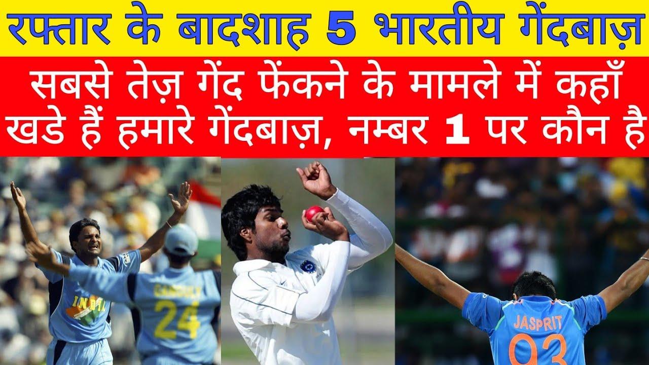 रफ्तार के बादशाह 5 भारतीय गेंदबाज। Speed king 5 Indian bowler। who is the number 1 bowler in cricket