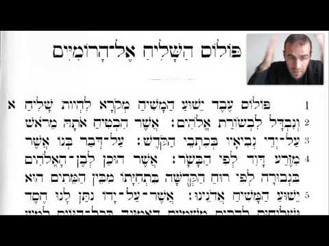 Why read the New Testament in Hebrew? ✡ Read Romans 1:1-15 in Hebrew, translated by Franz Delitzsch