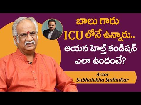 బాలు గారు ఆరోగ్యం ఎలా ఉందంటే?    Subhalekha SudhaKar About SP Balasubrahmanyam Health    SN