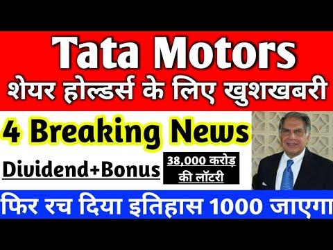 TATA MOTORS SHARE NEWS   TATA MOTOR SHARE   TATA MOTORS 4 BREAKING NEWS   TATA SHARE HIT UC   TATA