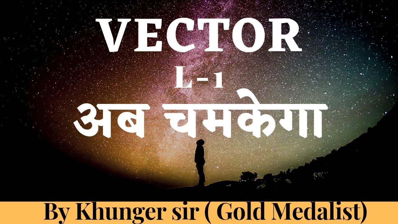 Download VECTORS Lecture-1 | Ab Chamkega | CLASS 11TH JEE/NEET | #KhungerSir #Physicssy