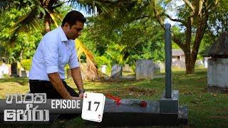 Haratha Hera | Episode 17 - (2019-09-14) | ITN Thumbnail