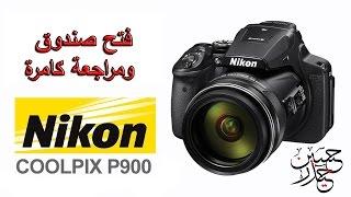 Nikon Coolpix P900 فتح صندوق ومراجعة لكامرة