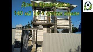 Купить Дом с ГАЗОМ!!! в Краснодаре140м2 на 4 сотках. Продажа проверенных домов от застройщиков!!!