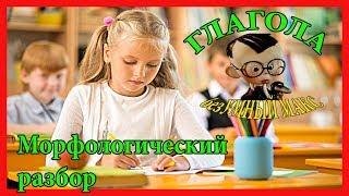 Морфологический разбор глагола Все очень просто !!!!!!!!!!!!