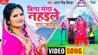 #VIDEO || बिना गंगा नहइले तर जईबा || #Antra Singh Priyanka का एक और धमाकेदार गाना || Bhojpuri Song