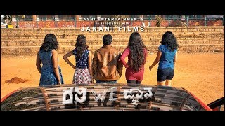 Rathi We Gnana  | Kannada Short Film | HD